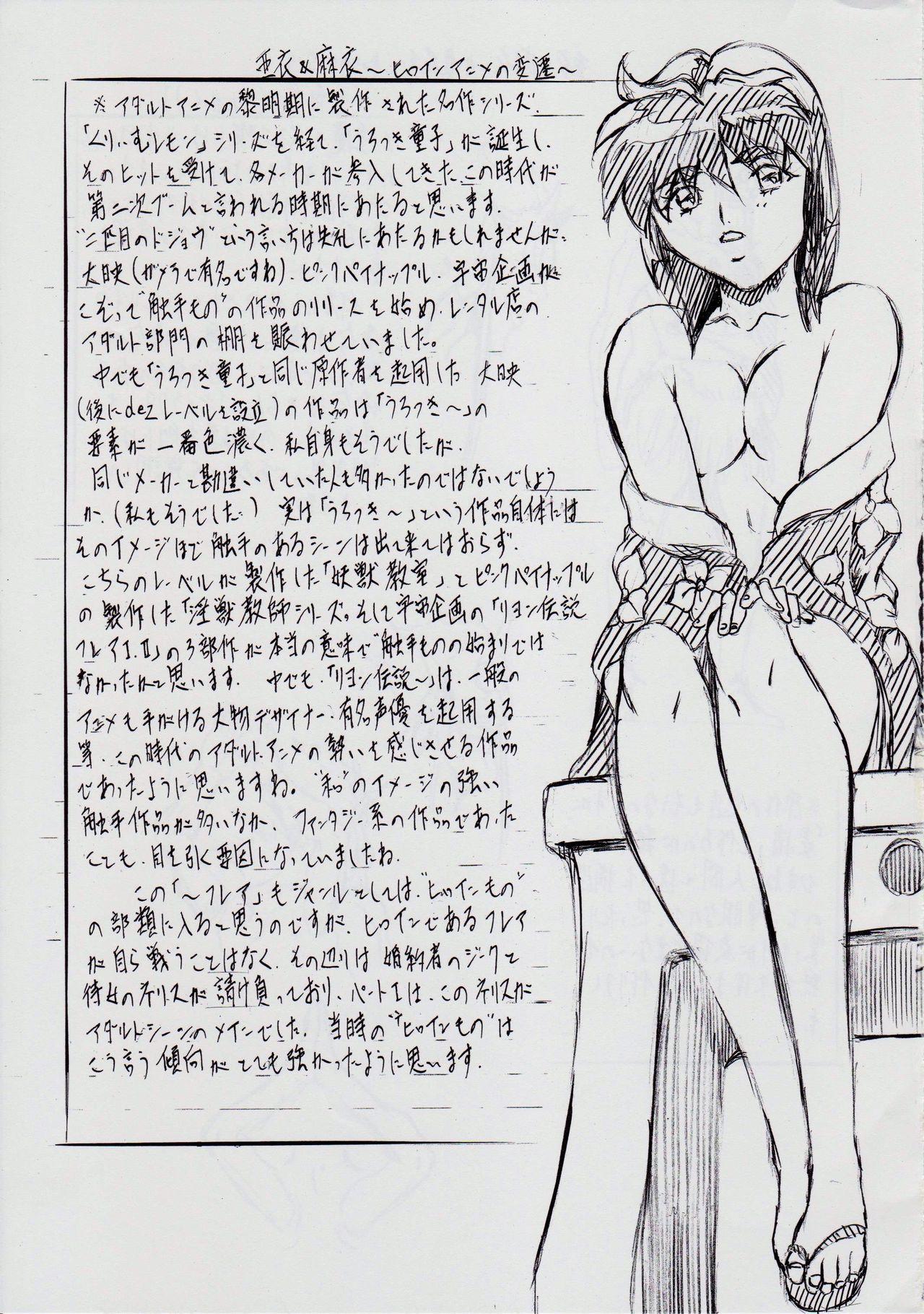 [Busou Megami (Kannaduki Kanna)] 亜衣&麻衣 ~女喰花~ II (Injuu Seisen Twin Angels) 18