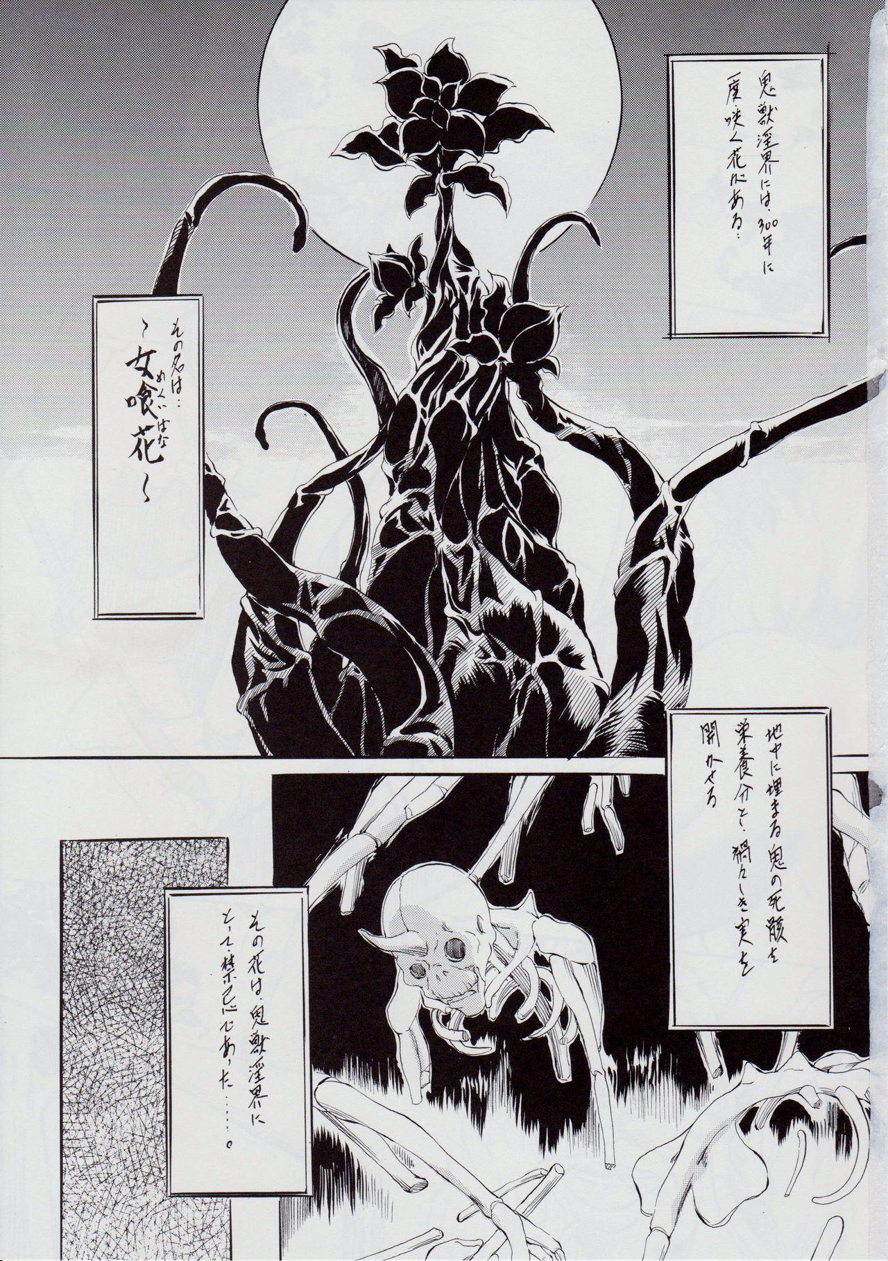 [Busou Megami (Kannaduki Kanna)] 亜衣&麻衣 ~女喰花~ II (Injuu Seisen Twin Angels) 1