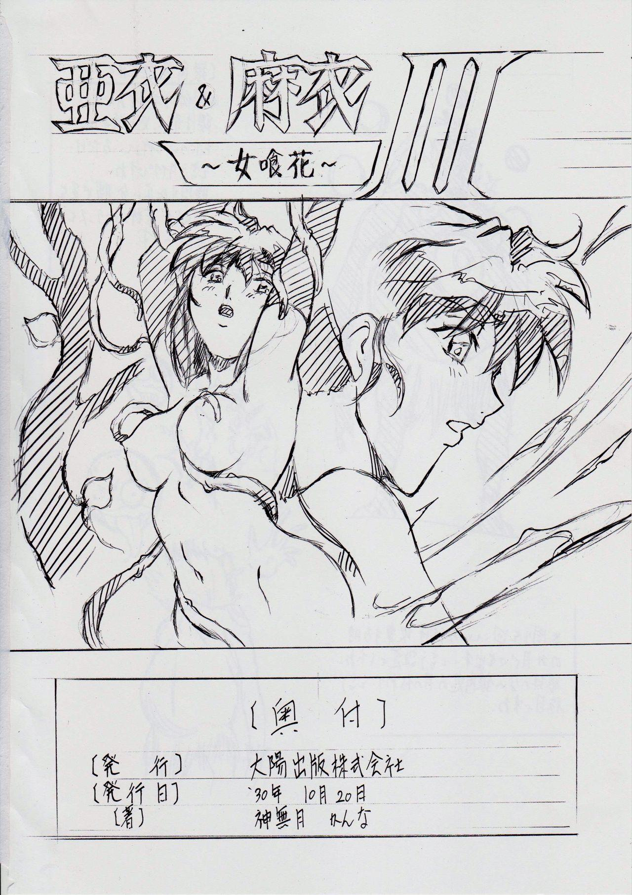 [Busou Megami (Kannaduki Kanna)] 亜衣&麻衣 ~女喰花~ II (Injuu Seisen Twin Angels) 21