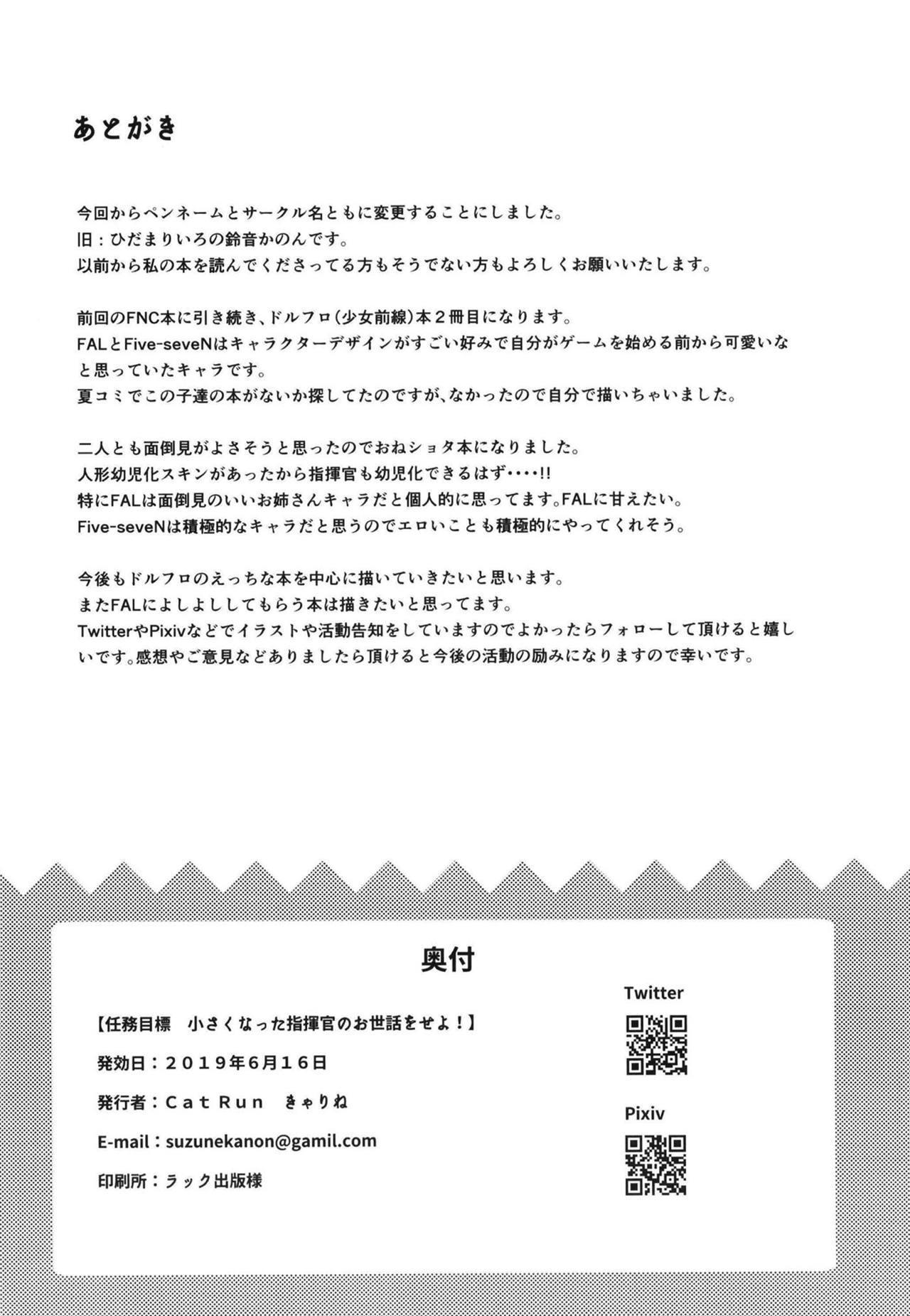 Ninmu Mokuhyou Chiisaku Natta Shikikan no Osewa o Seyo! 20