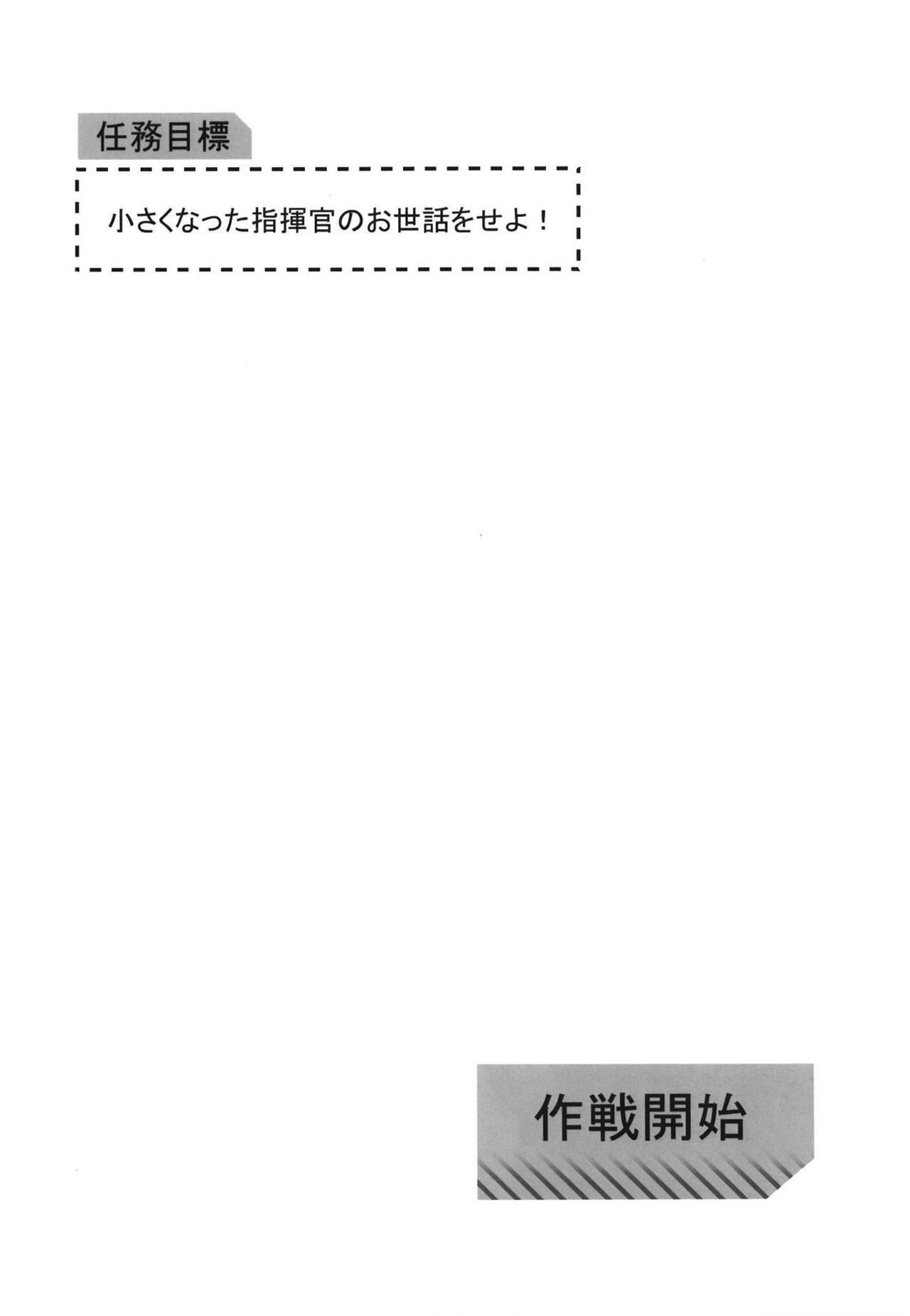 Ninmu Mokuhyou Chiisaku Natta Shikikan no Osewa o Seyo! 2