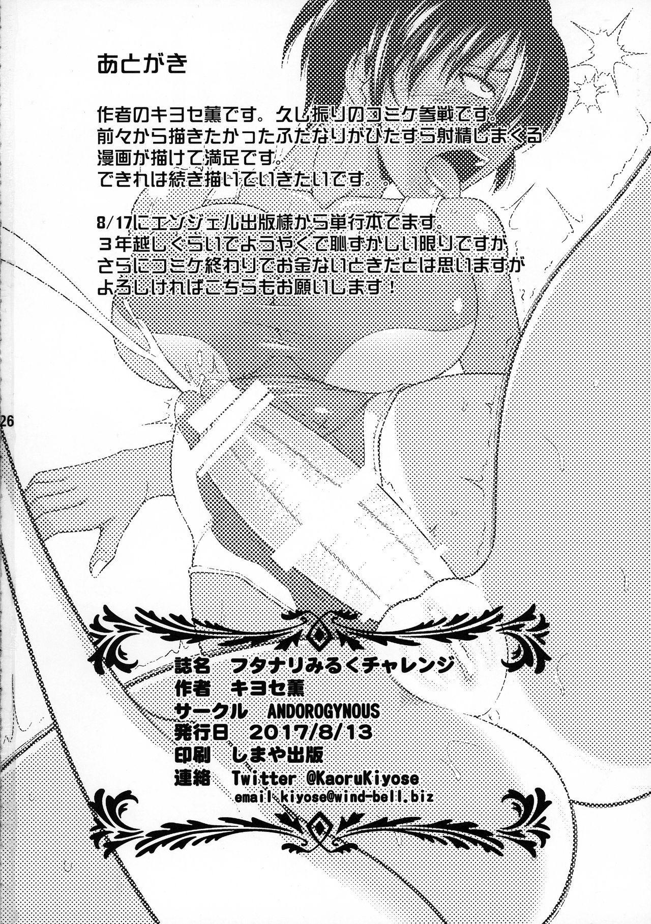 Futanari Milk Challenge   扶她榨乳挑战 26