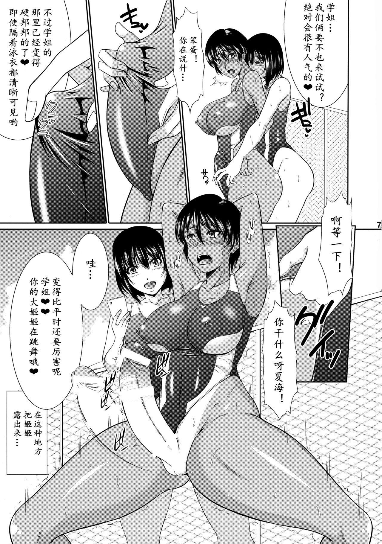 Futanari Milk Challenge   扶她榨乳挑战 7