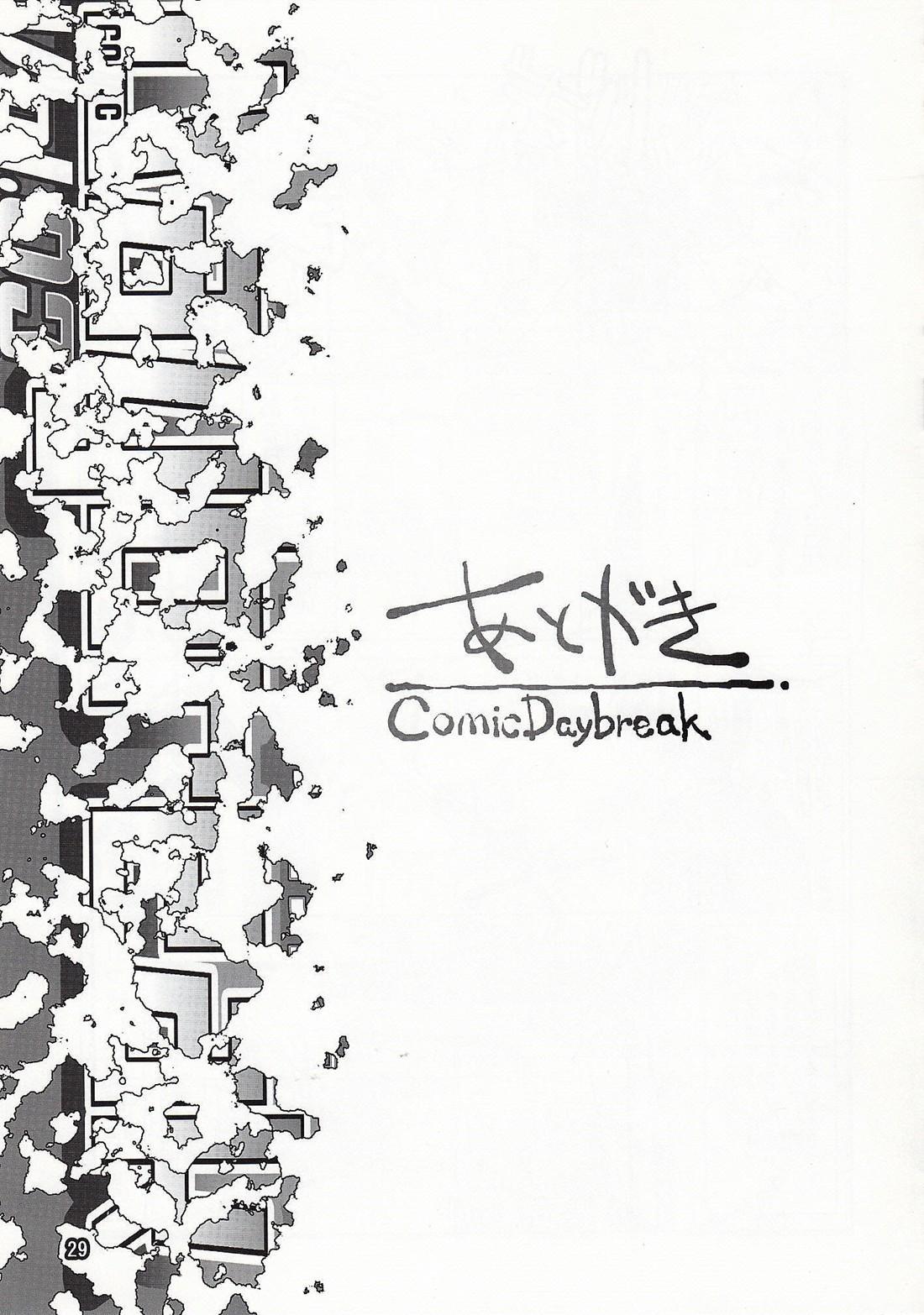 COMIC Daybreak vol.3 27