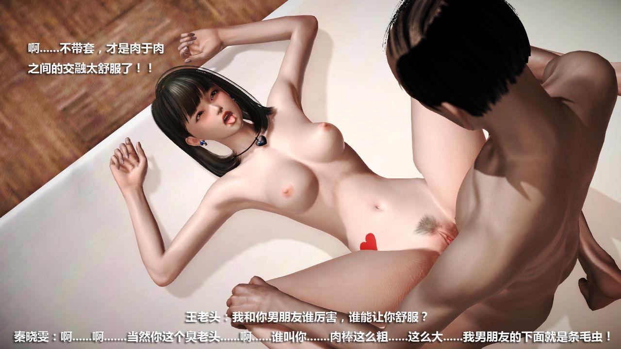 NTR 我的女友晓雯 8
