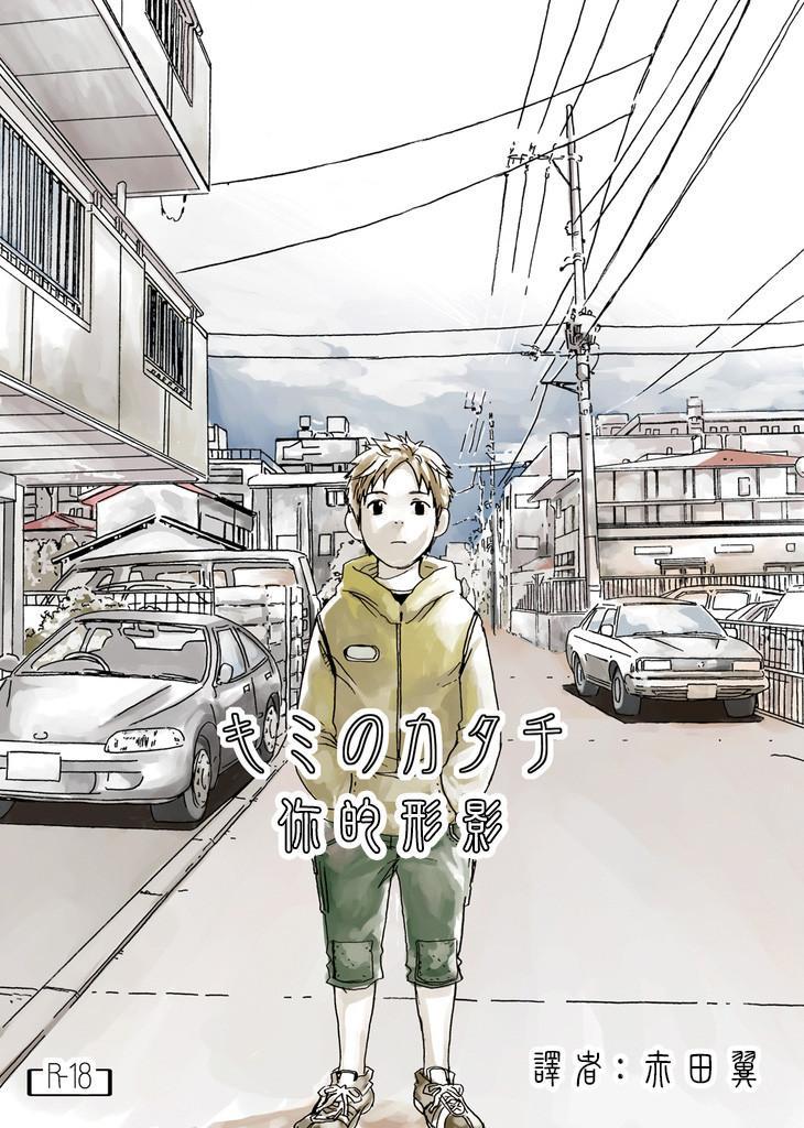 Kimi no Katachi | 你的形影 0