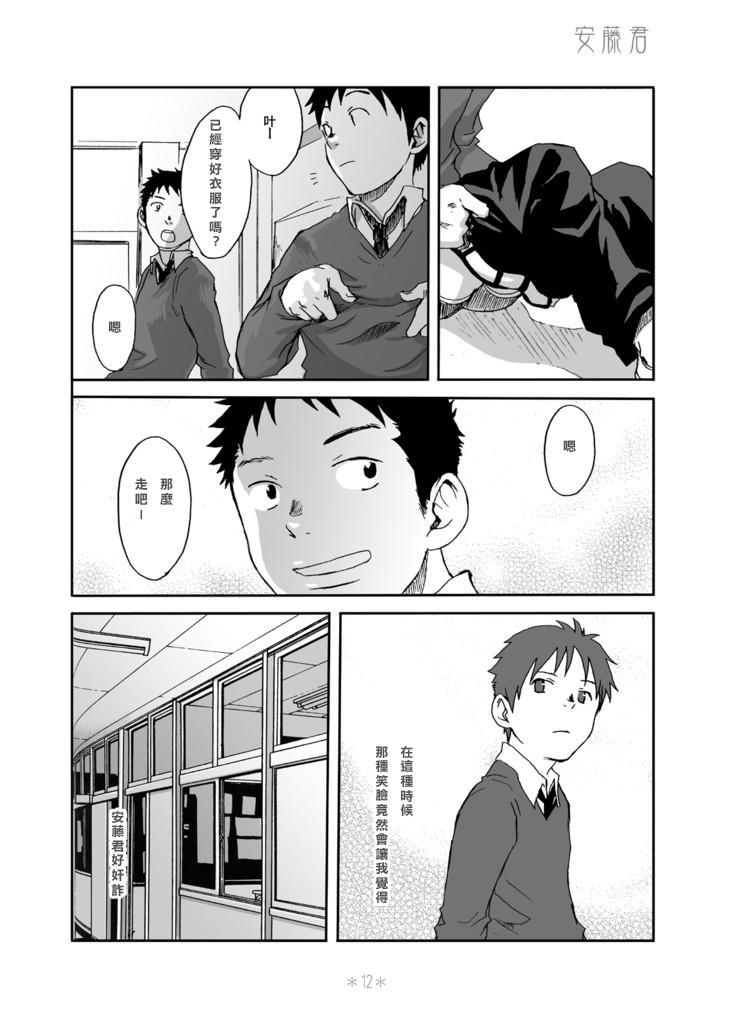 Kimi no Katachi | 你的形影 10