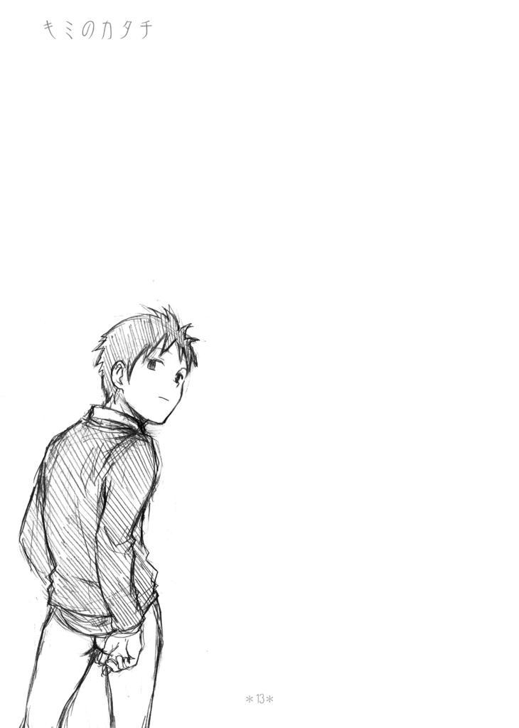 Kimi no Katachi | 你的形影 11