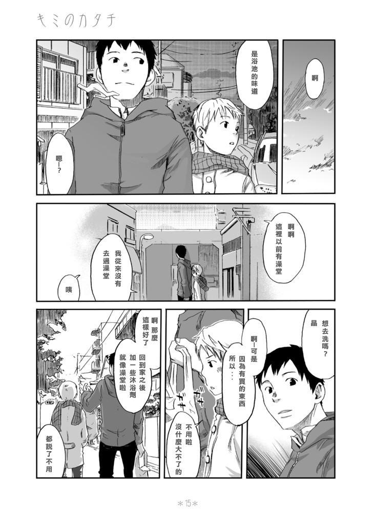 Kimi no Katachi | 你的形影 12