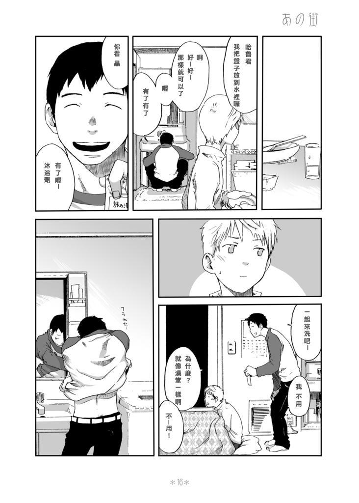 Kimi no Katachi | 你的形影 13