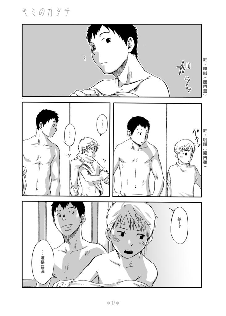 Kimi no Katachi | 你的形影 14