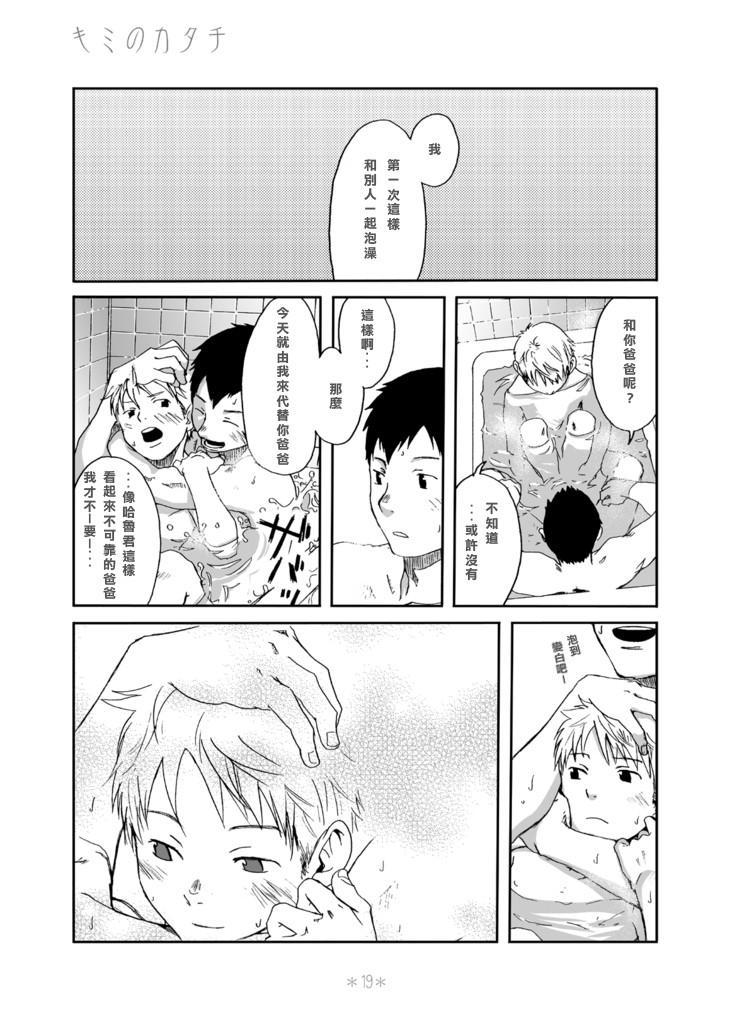 Kimi no Katachi | 你的形影 16
