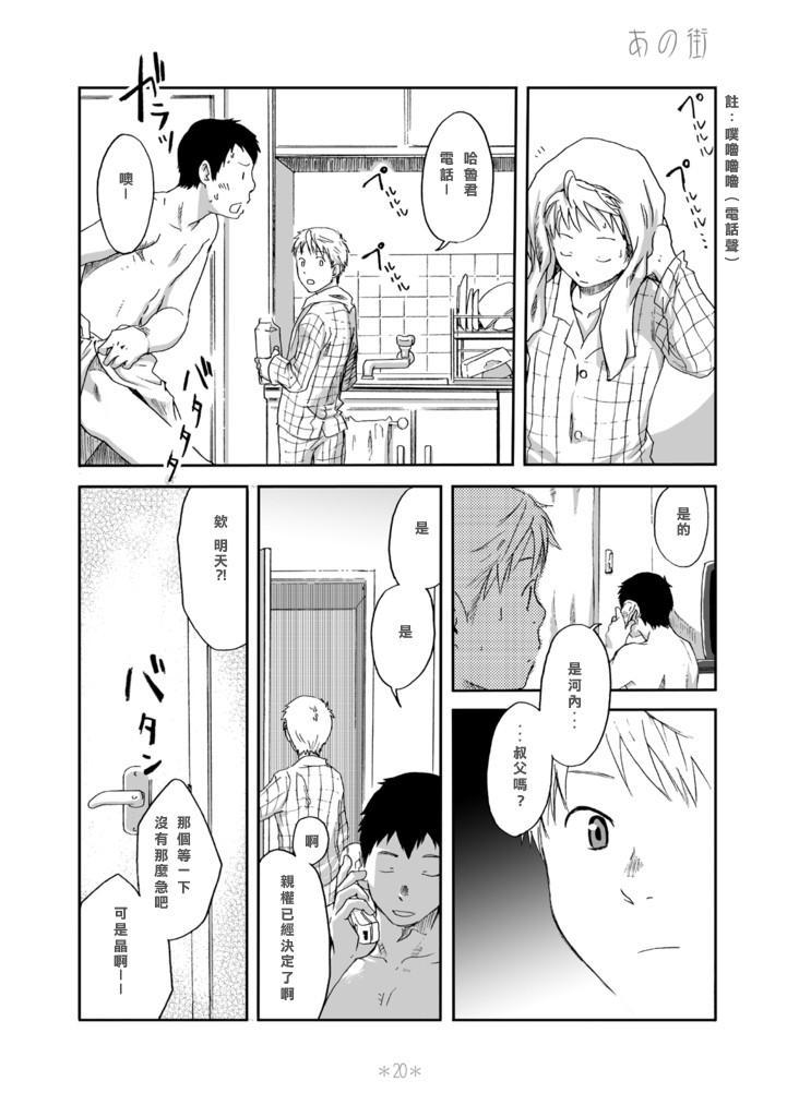 Kimi no Katachi | 你的形影 17