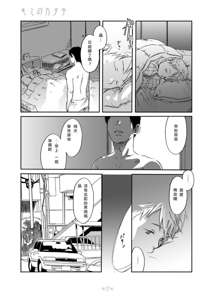 Kimi no Katachi | 你的形影 18