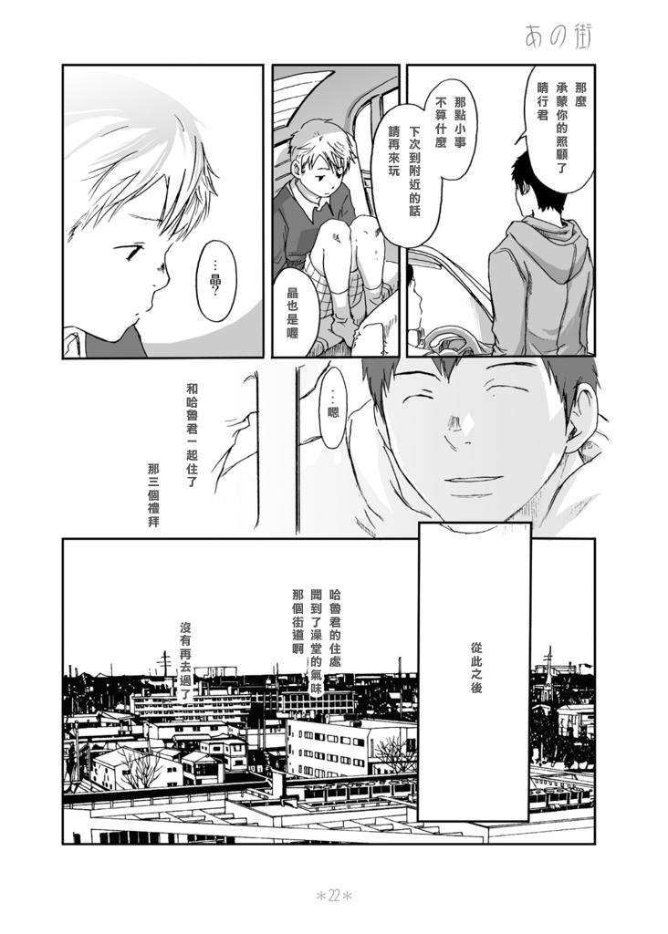 Kimi no Katachi | 你的形影 19