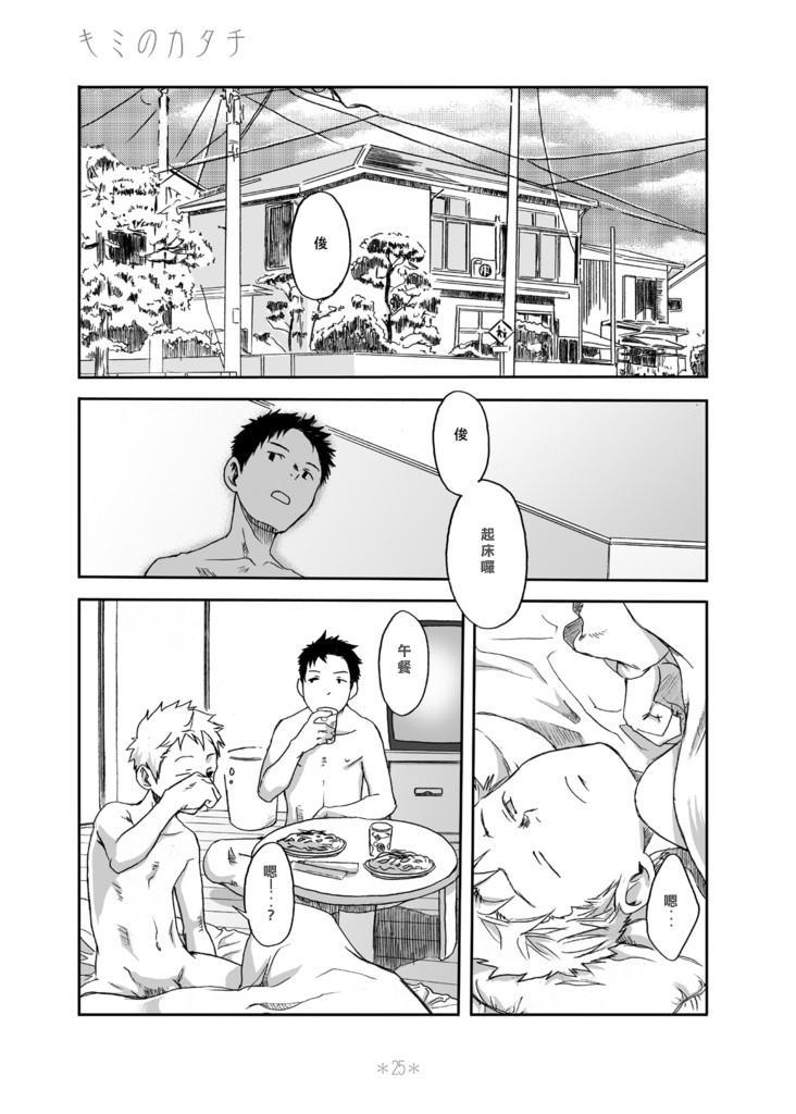 Kimi no Katachi | 你的形影 21