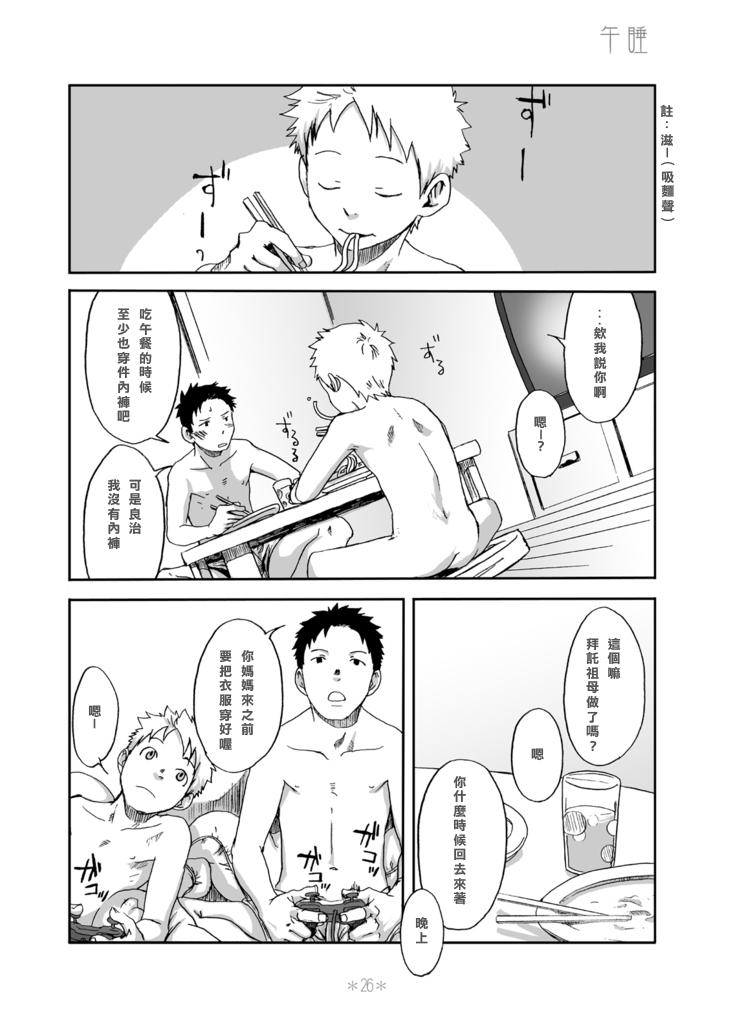 Kimi no Katachi | 你的形影 22