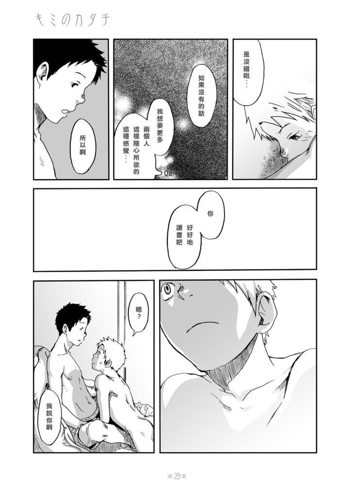Kimi no Katachi | 你的形影 24