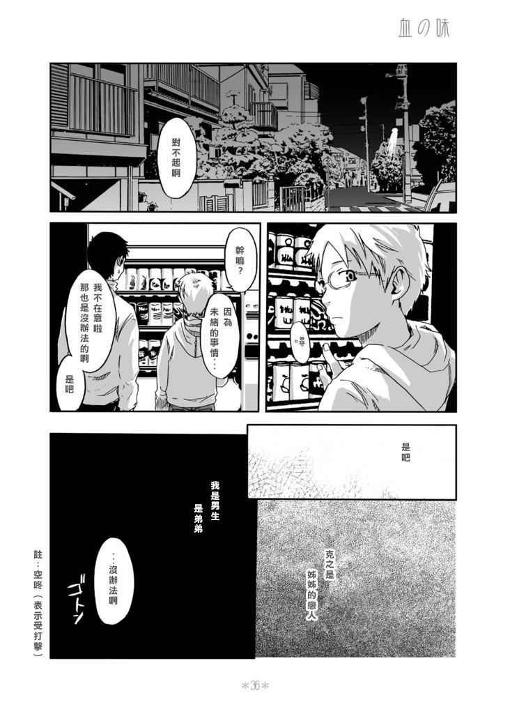 Kimi no Katachi | 你的形影 25
