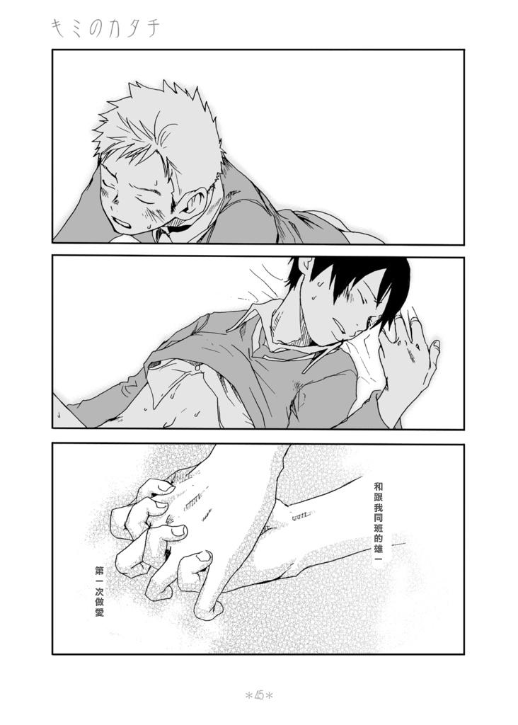 Kimi no Katachi | 你的形影 27
