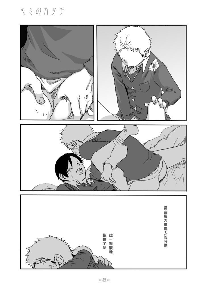 Kimi no Katachi | 你的形影 29