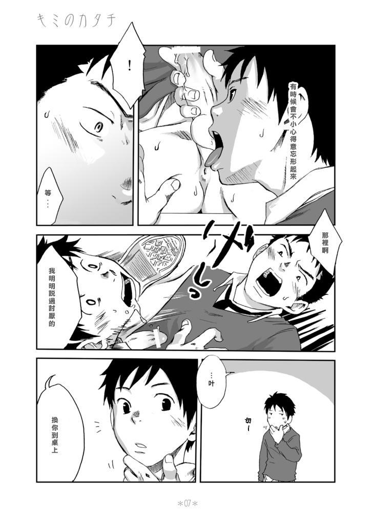 Kimi no Katachi | 你的形影 5