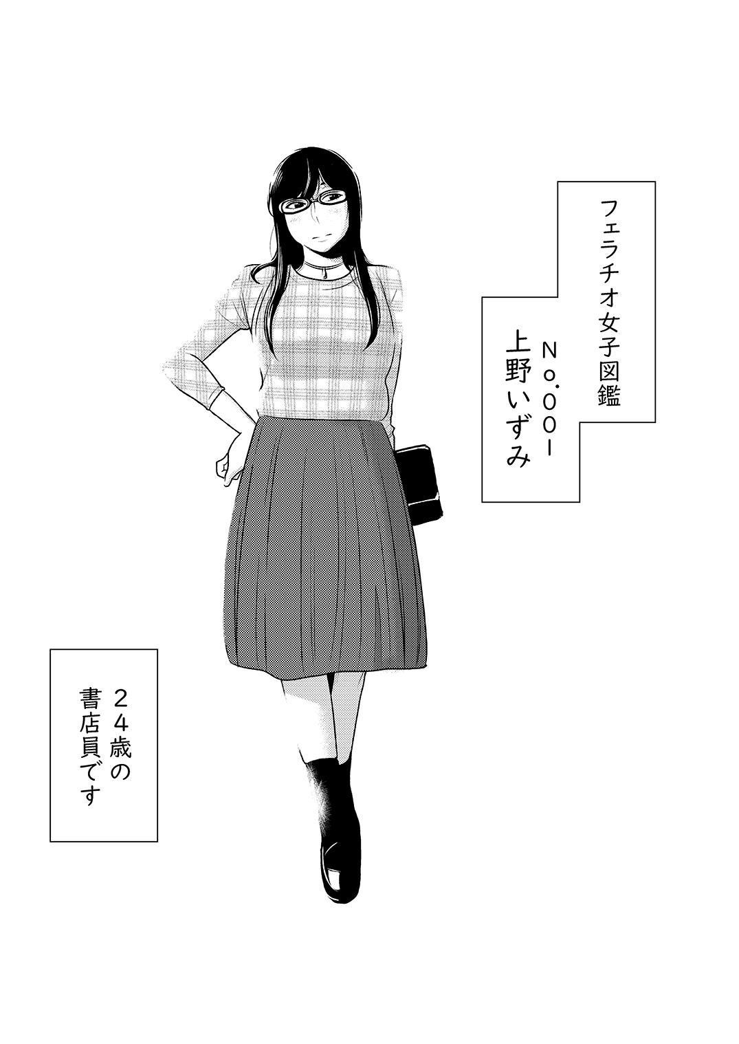 Fellatio girl illustrated book 0