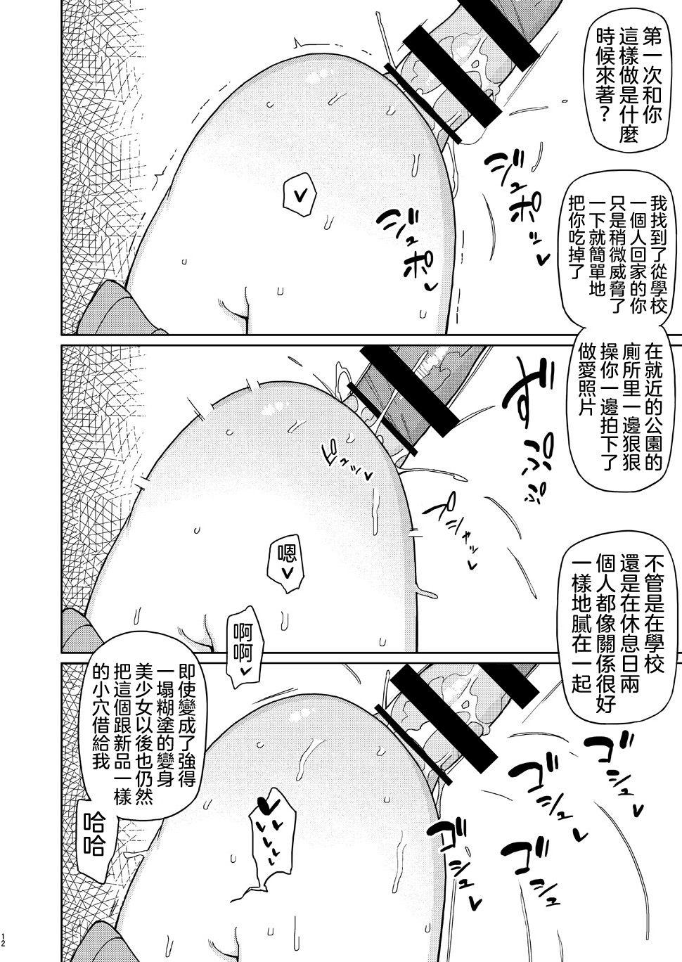 Ore ga Ijimeteta Onna ga Henshin Heroine ni Natta node 丨被我欺負過的女人竟然成為了變身美少女 11