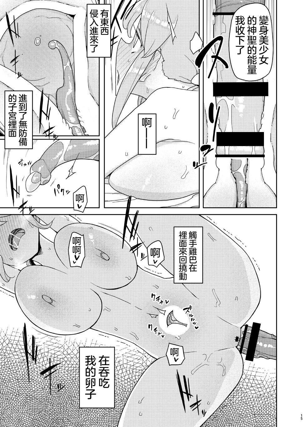 Ore ga Ijimeteta Onna ga Henshin Heroine ni Natta node 丨被我欺負過的女人竟然成為了變身美少女 14