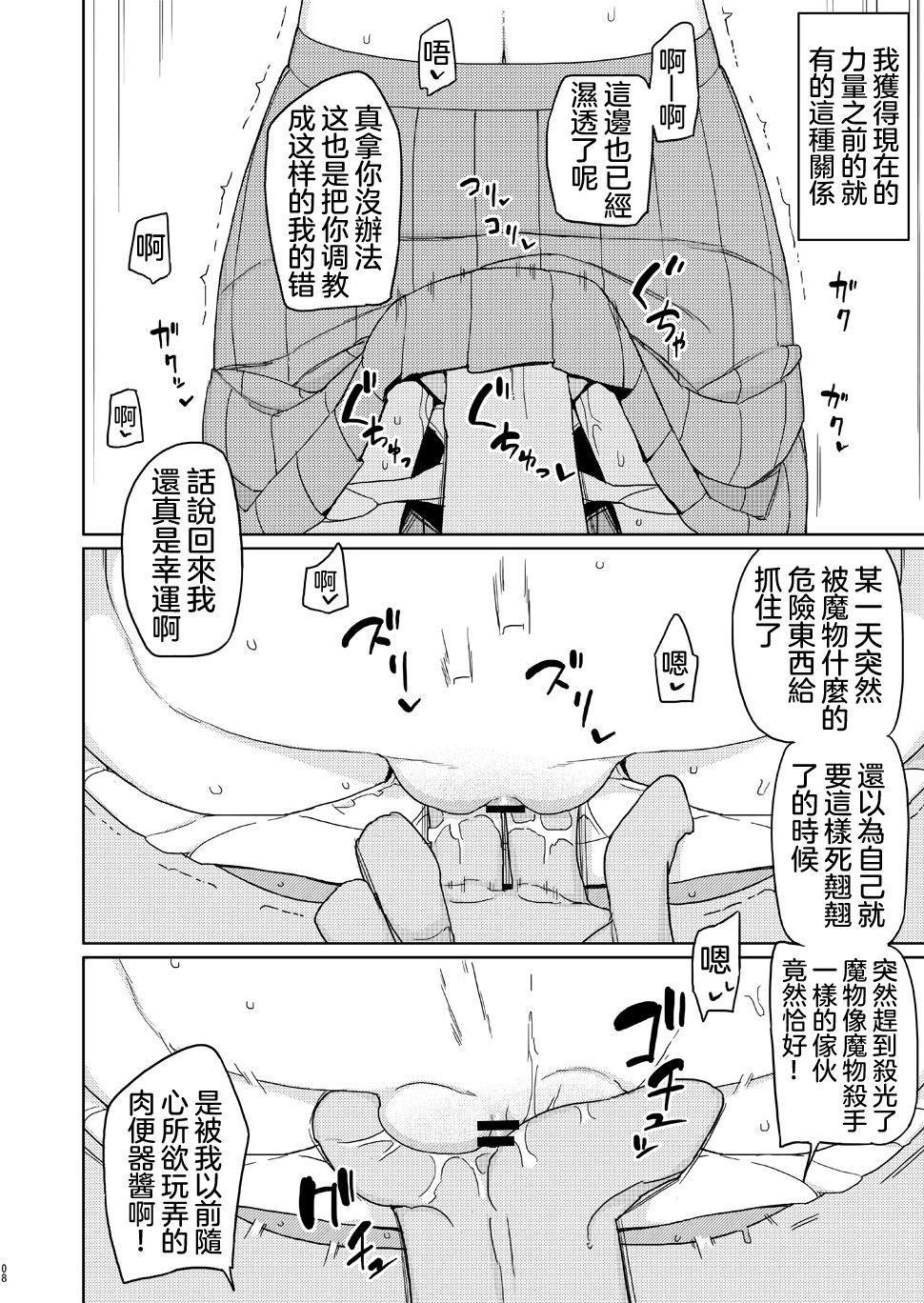 Ore ga Ijimeteta Onna ga Henshin Heroine ni Natta node 丨被我欺負過的女人竟然成為了變身美少女 7