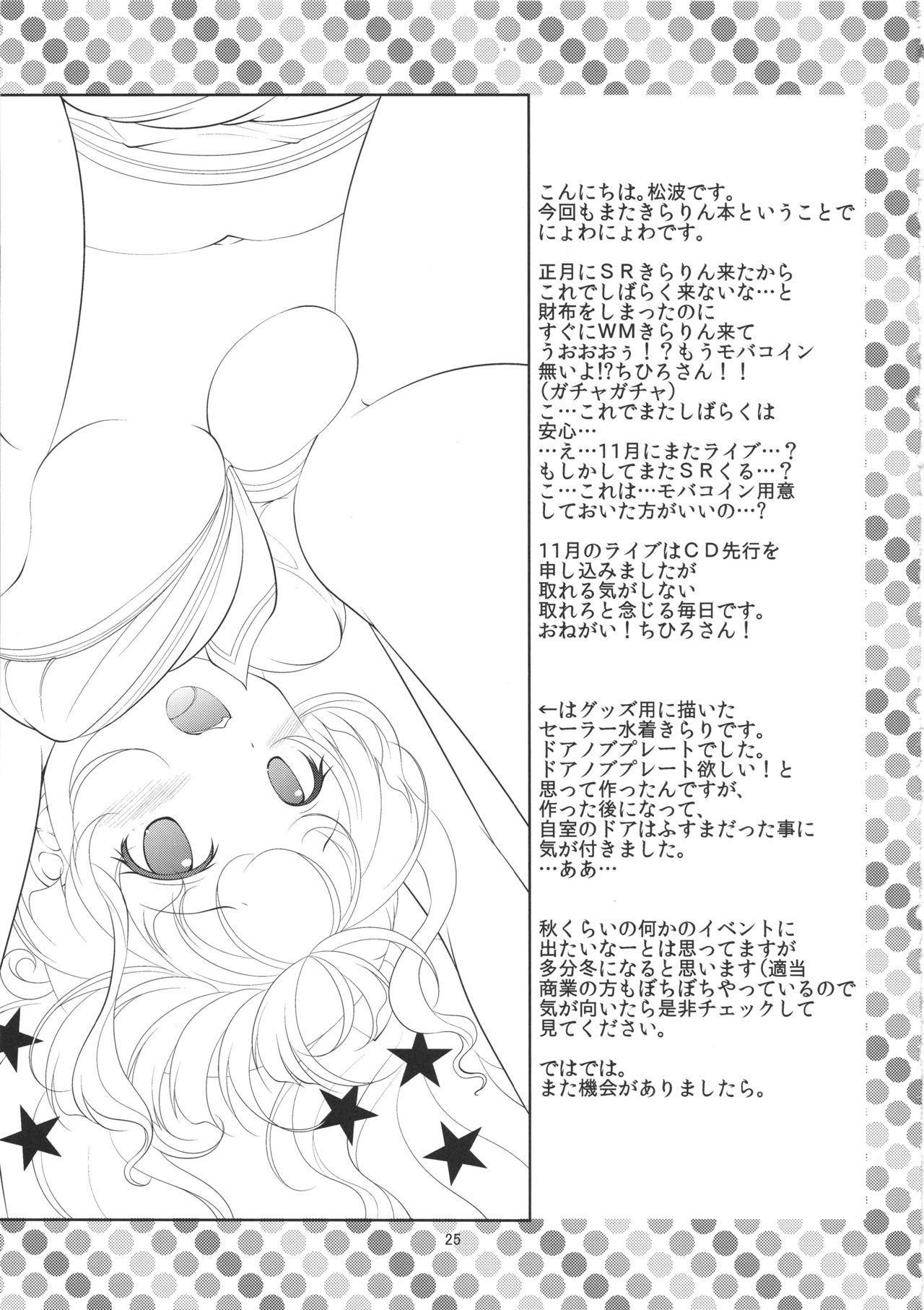 Icha Love Kirarin 23