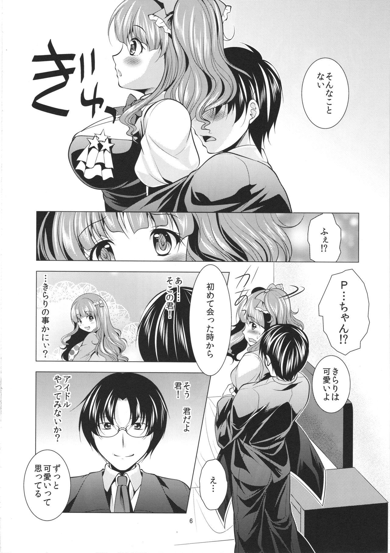 Icha Love Kirarin 4