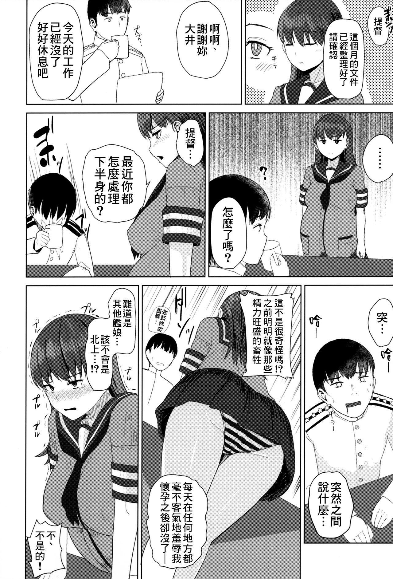 Ooicchi ni Aka-chan ga Imasu 11