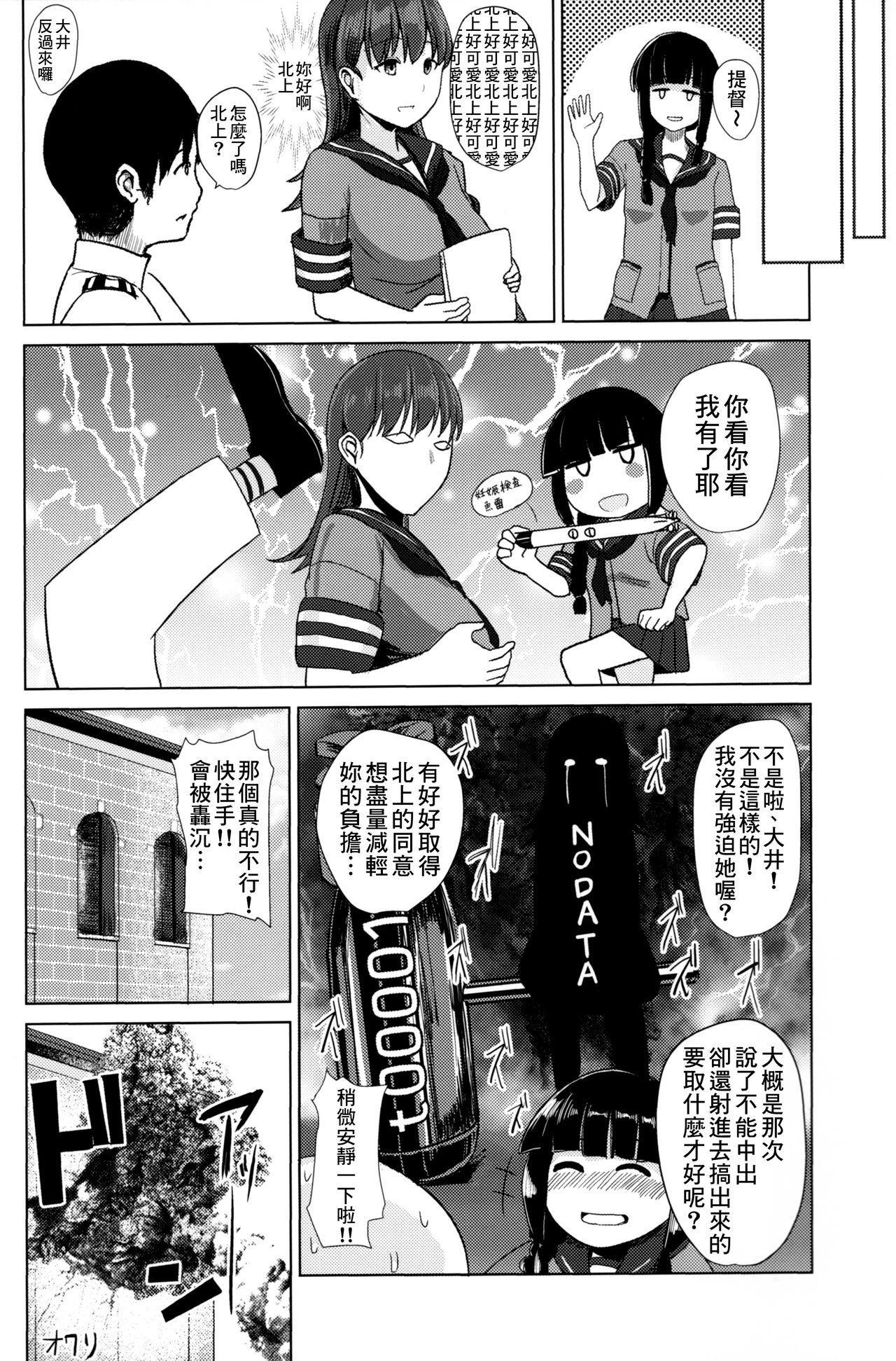 Ooicchi ni Aka-chan ga Imasu 23