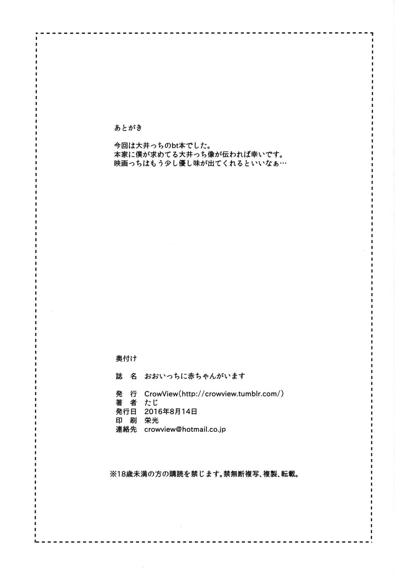 Ooicchi ni Aka-chan ga Imasu 24