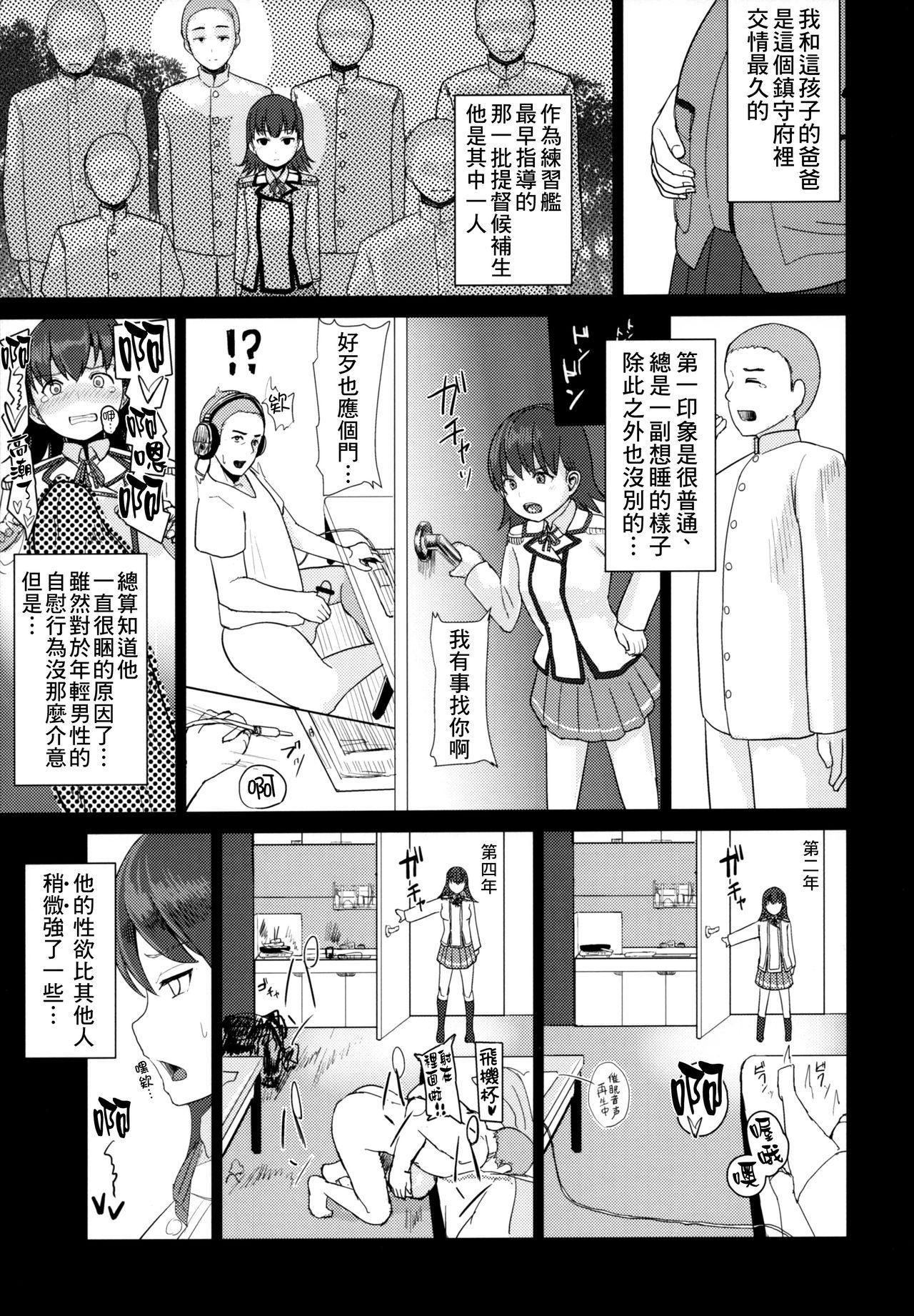 Ooicchi ni Aka-chan ga Imasu 4