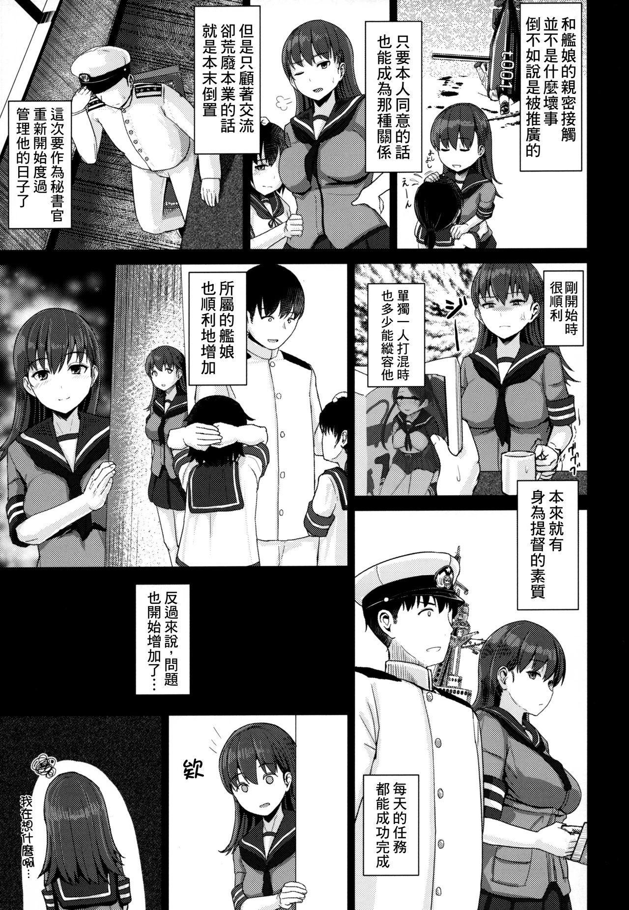 Ooicchi ni Aka-chan ga Imasu 6