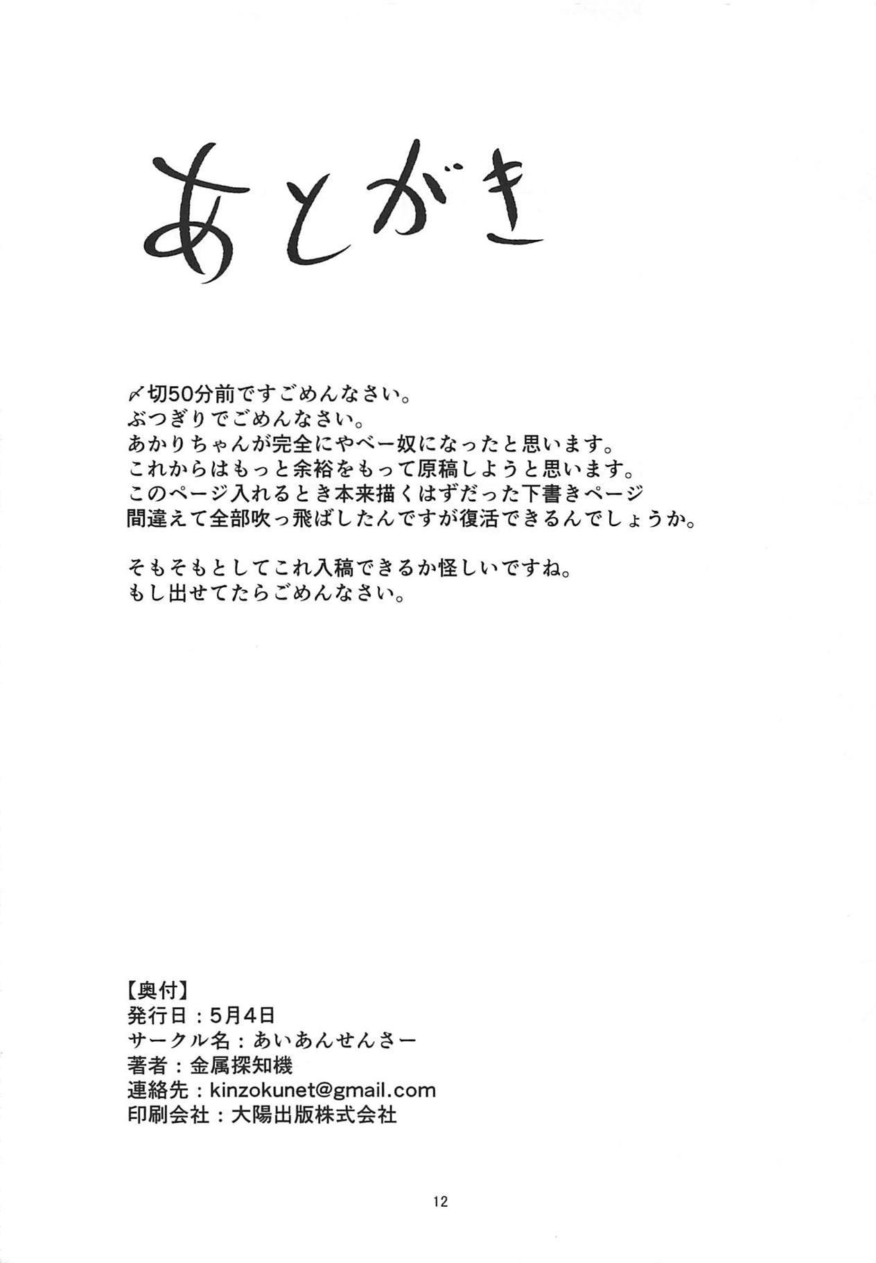 Akari-chan to Karaoke Ecchi 10