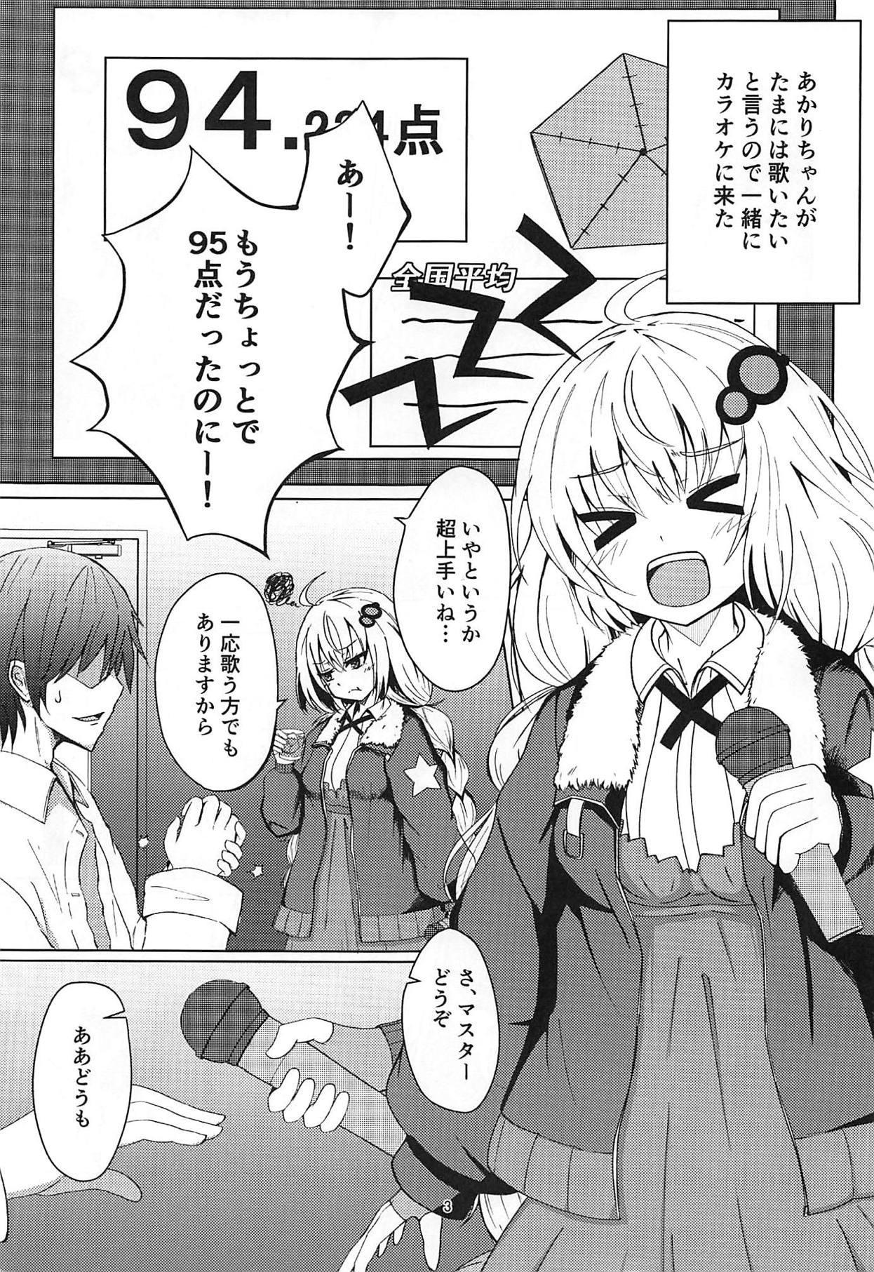 Akari-chan to Karaoke Ecchi 1