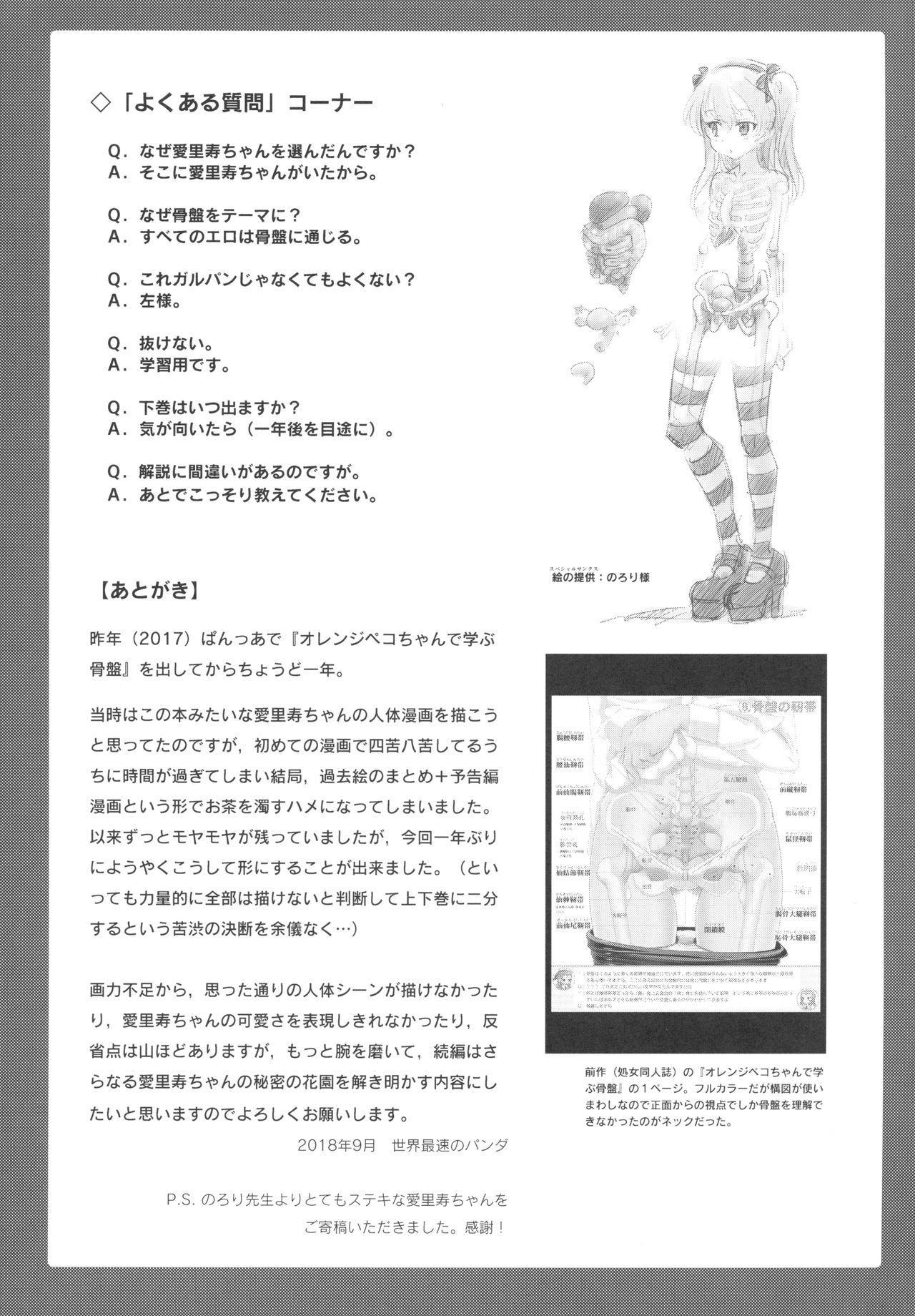 Shimada Arisu-chan de Manabu Onnanoko no Jintai <Kotsuban Hen> Jou 23
