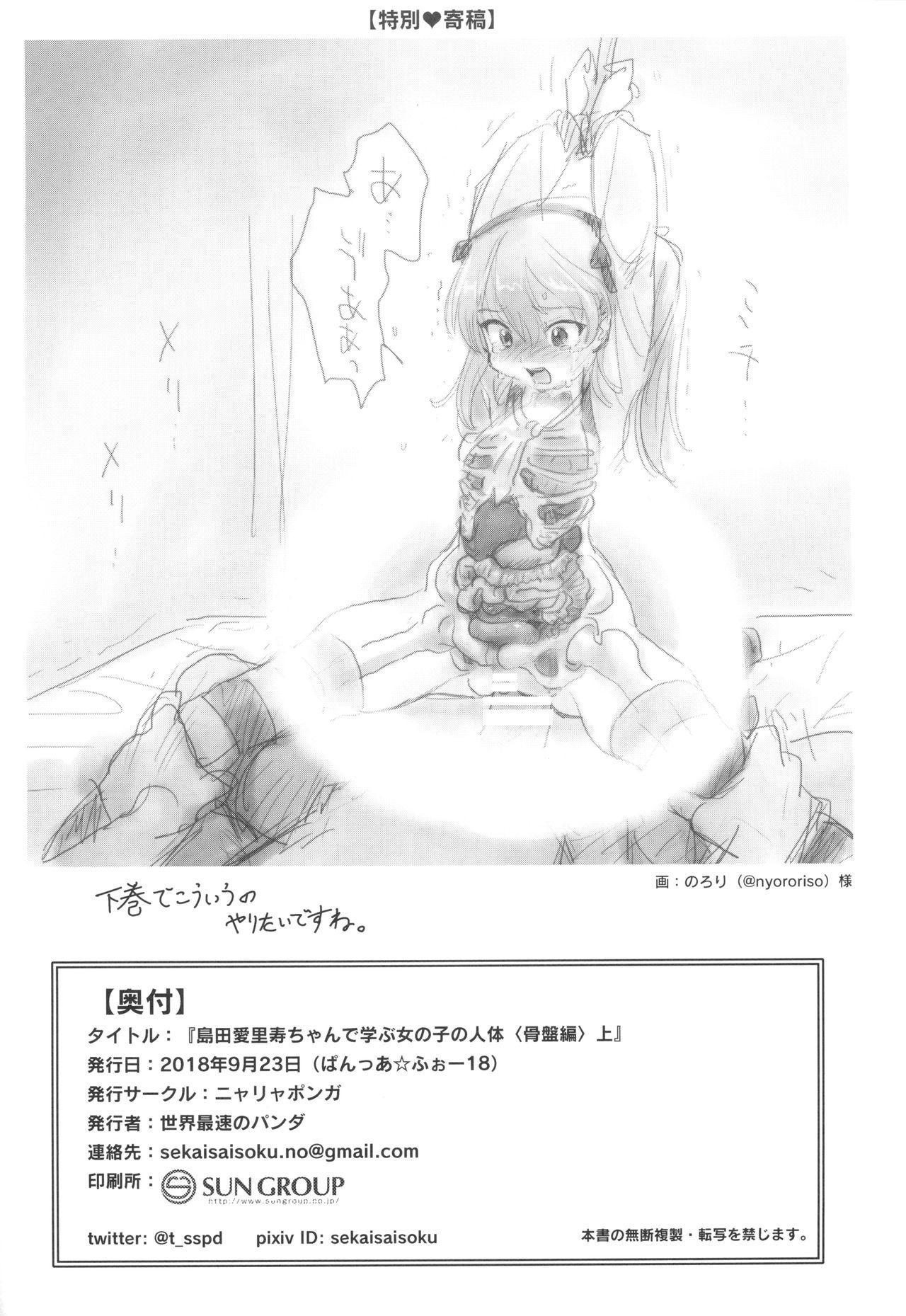 Shimada Arisu-chan de Manabu Onnanoko no Jintai <Kotsuban Hen> Jou 24