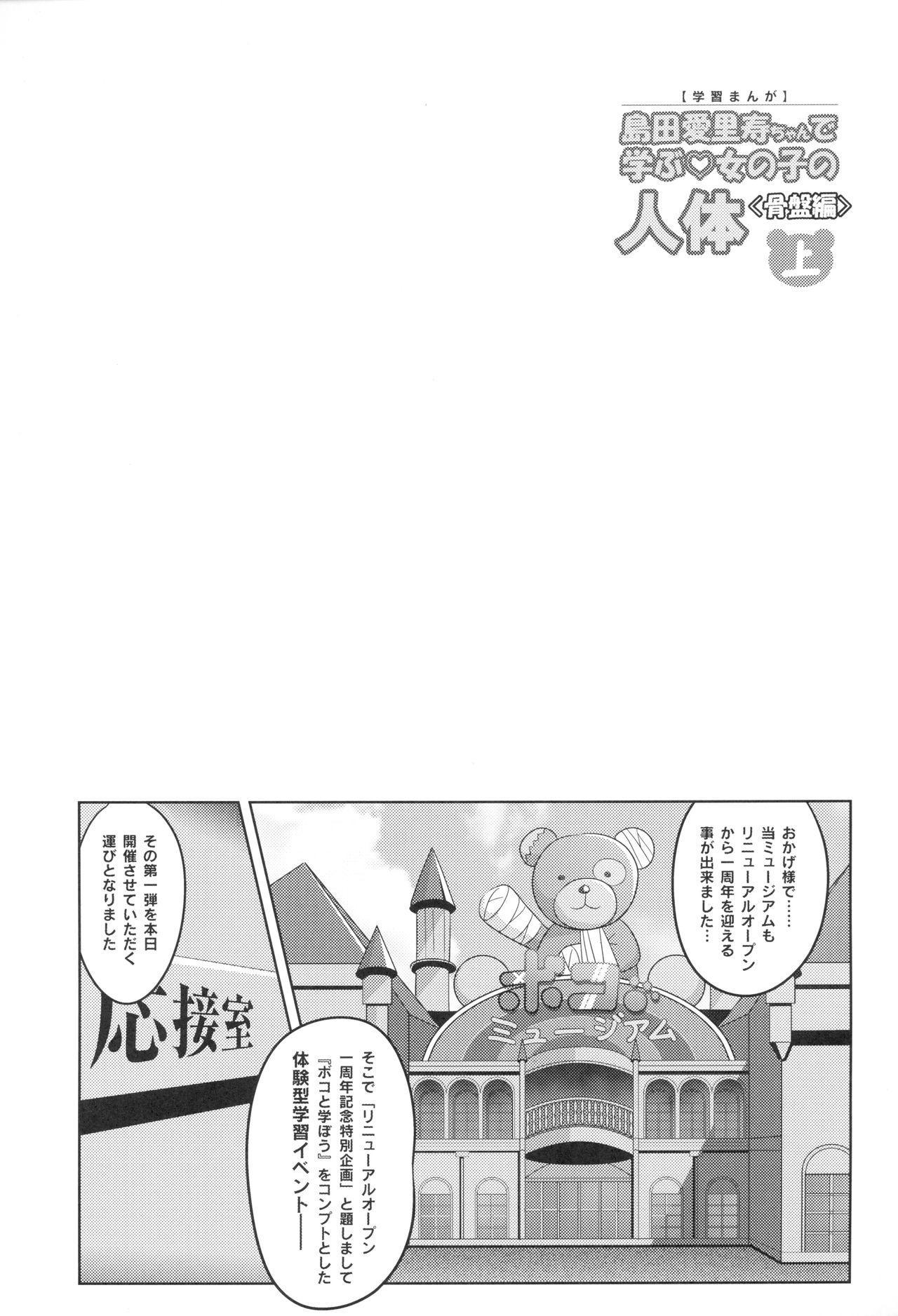 Shimada Arisu-chan de Manabu Onnanoko no Jintai <Kotsuban Hen> Jou 3