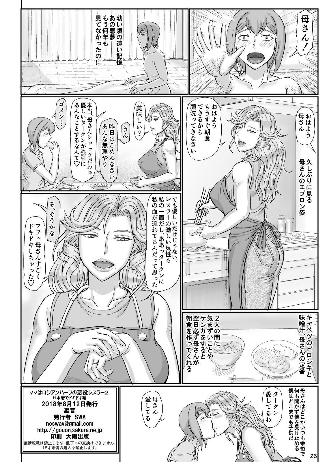 Mama wa Russian Half no Akuyaku Wrestler 2 - H Mizugi de Dokidoki Hen 25