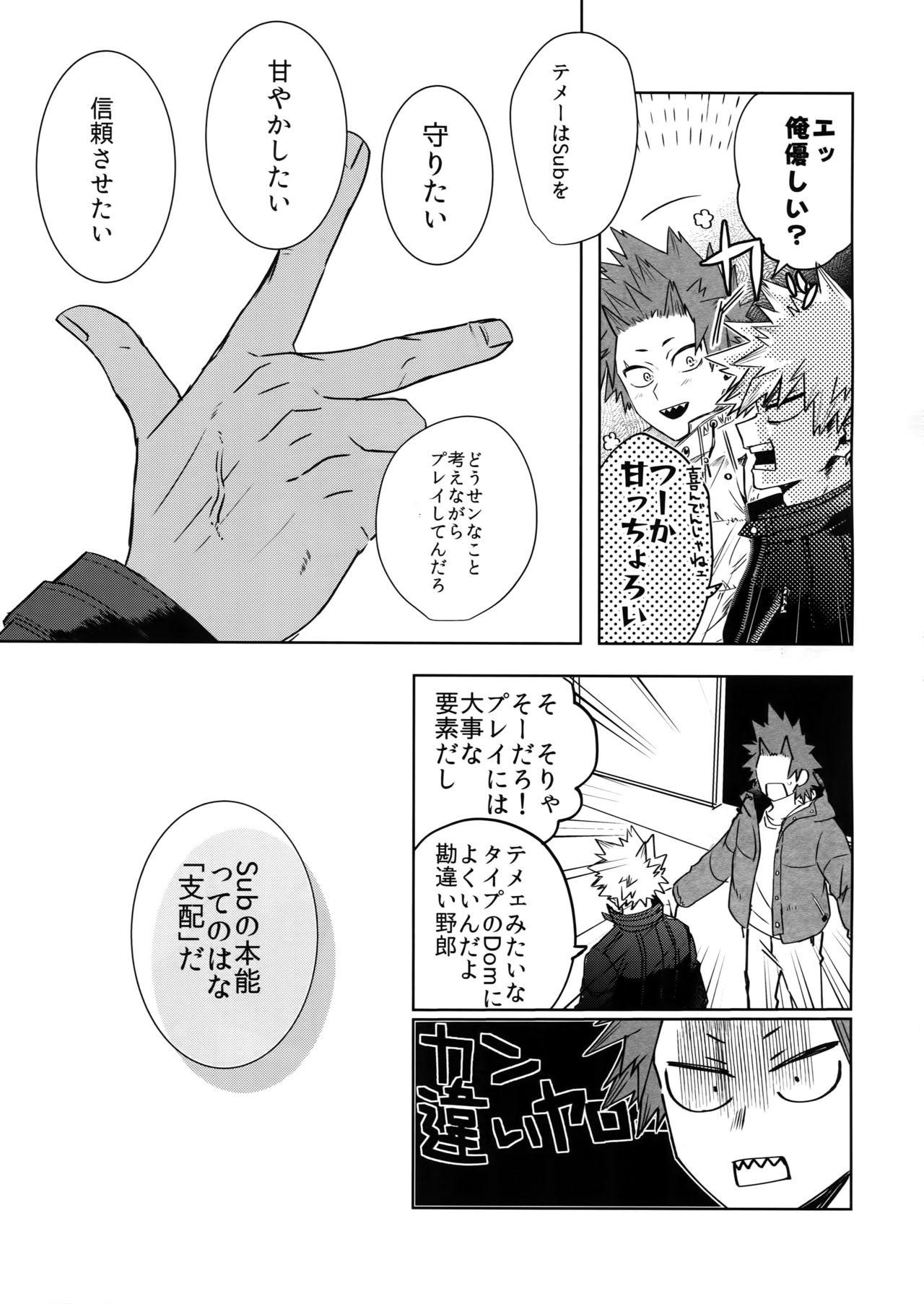 Seifuku Shite Korosu 27