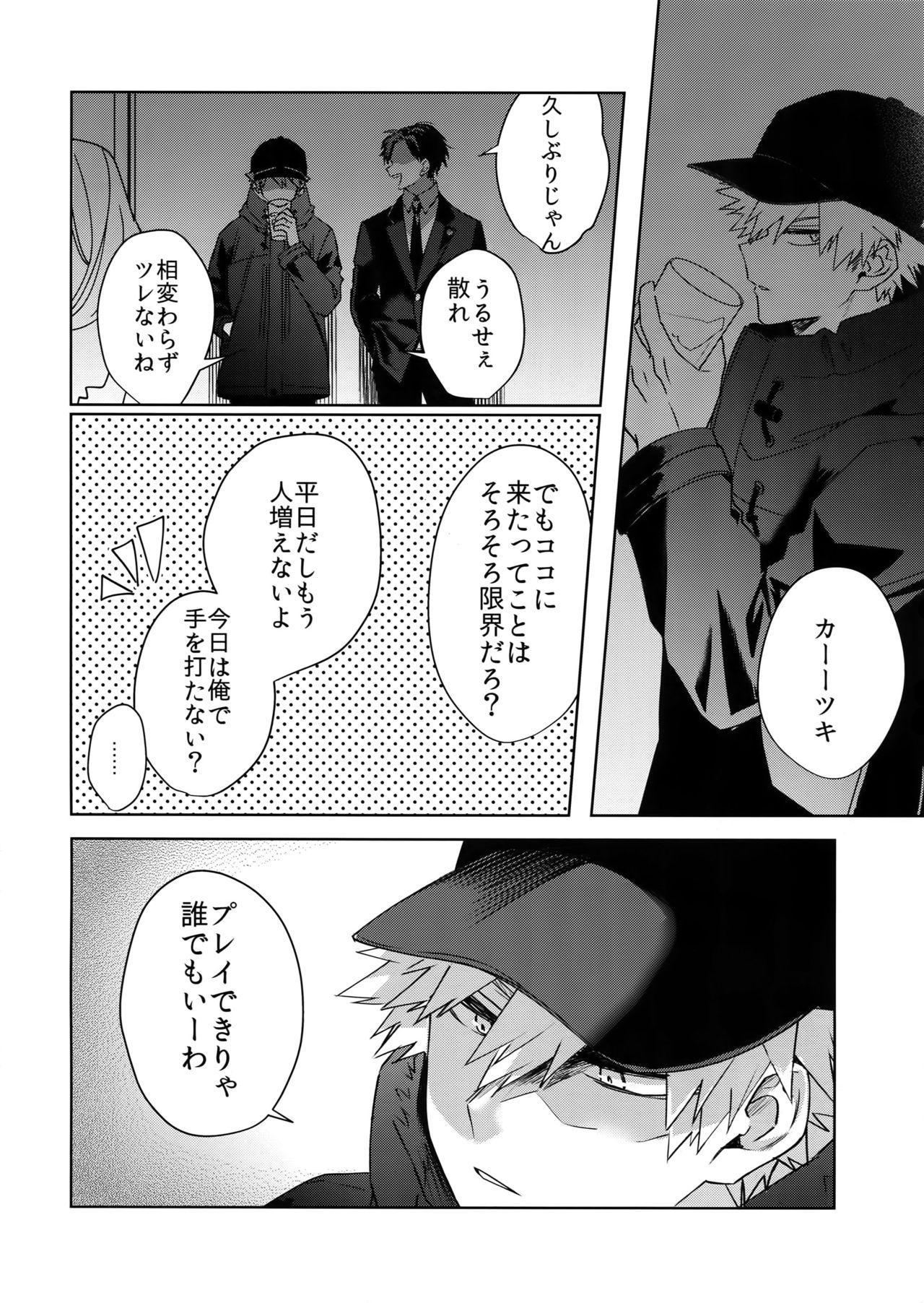 Seifuku Shite Korosu 40