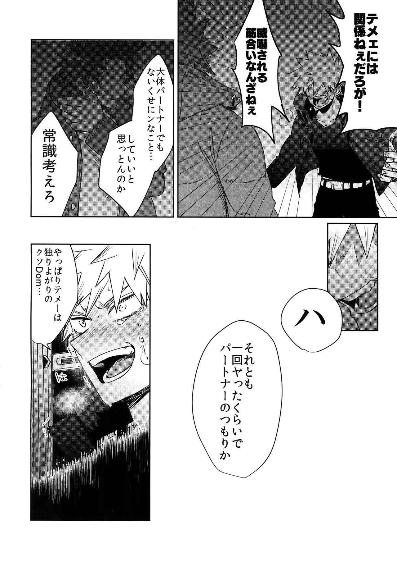 Seifuku Shite Korosu 50