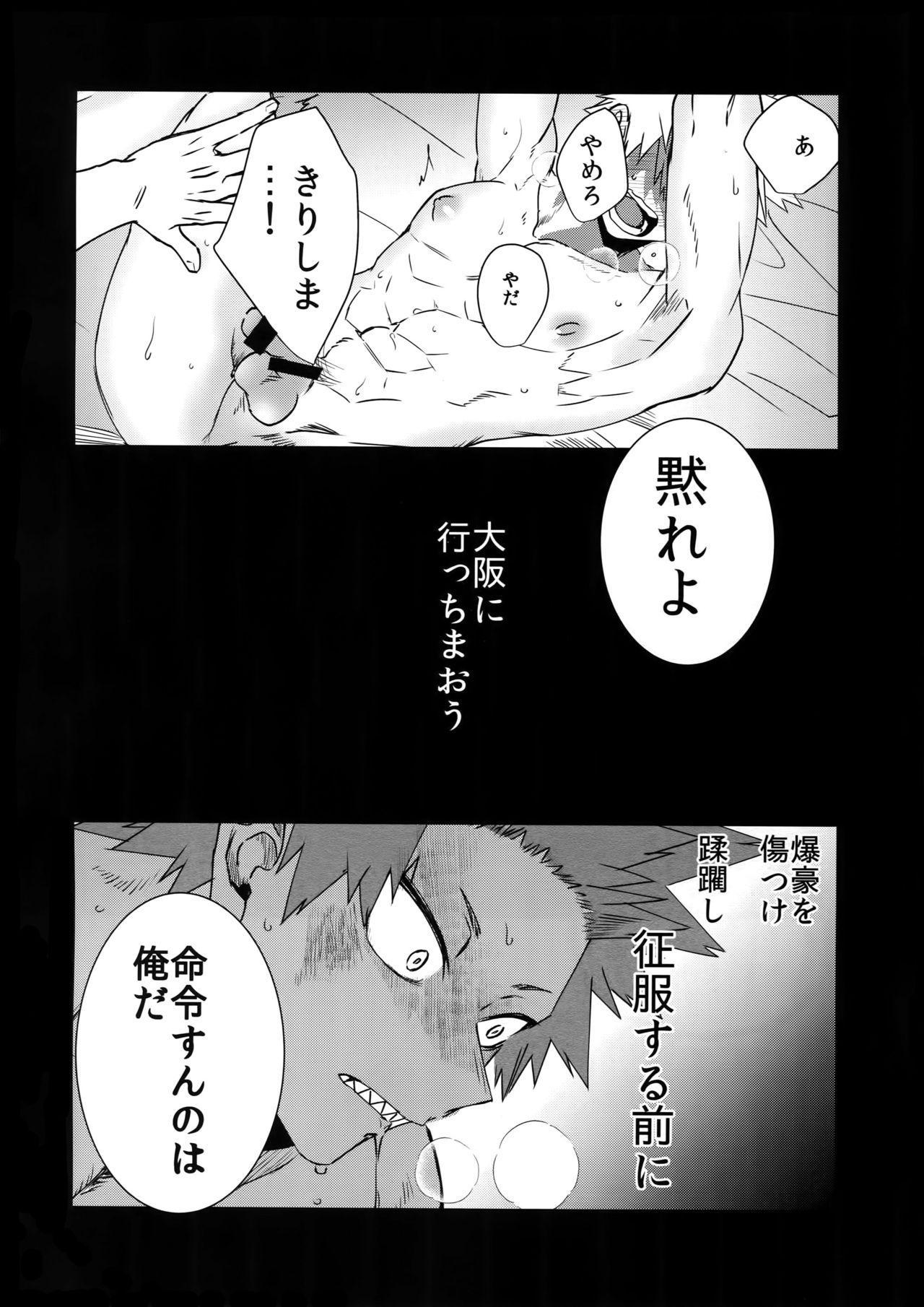 Seifuku Shite Korosu 54