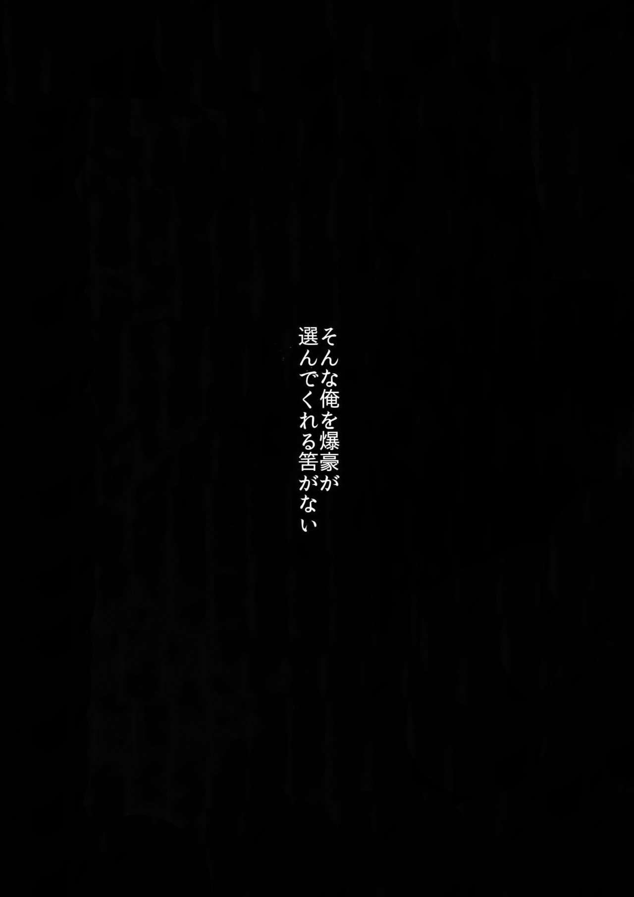 Seifuku Shite Korosu 56