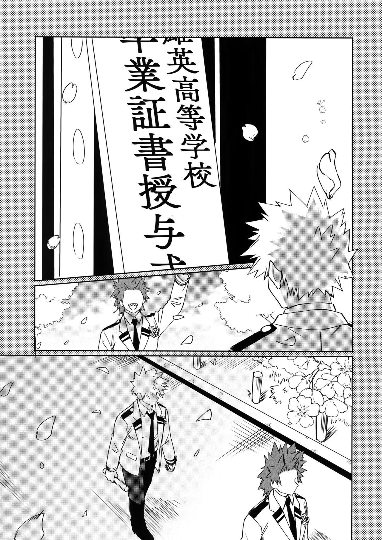 Seifuku Shite Korosu 5