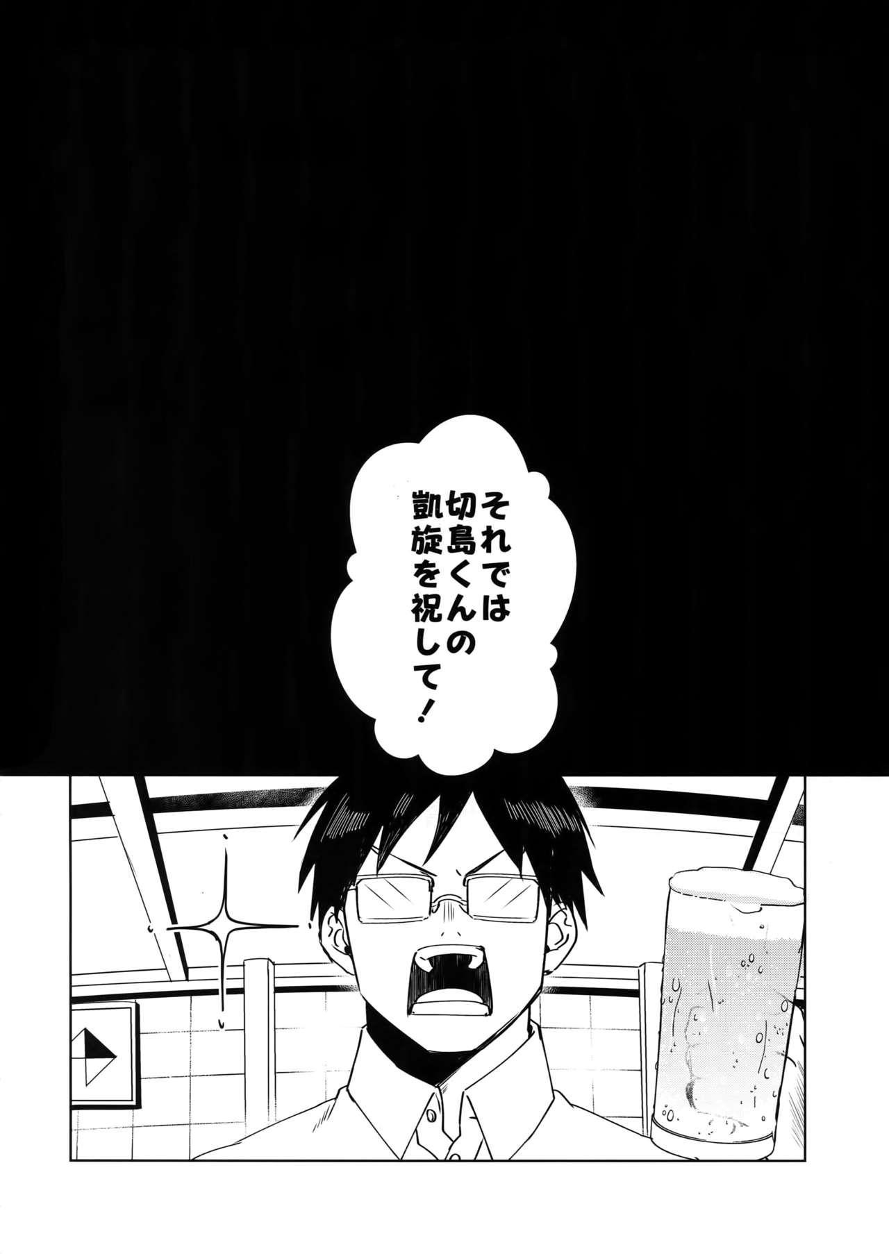 Seifuku Shite Korosu 8
